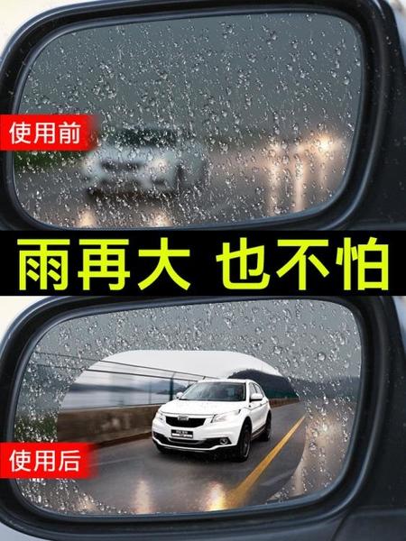 汽車后視鏡防雨膜倒車鏡防霧反光鏡玻璃防水貼膜車用用品倒后雨天 米家