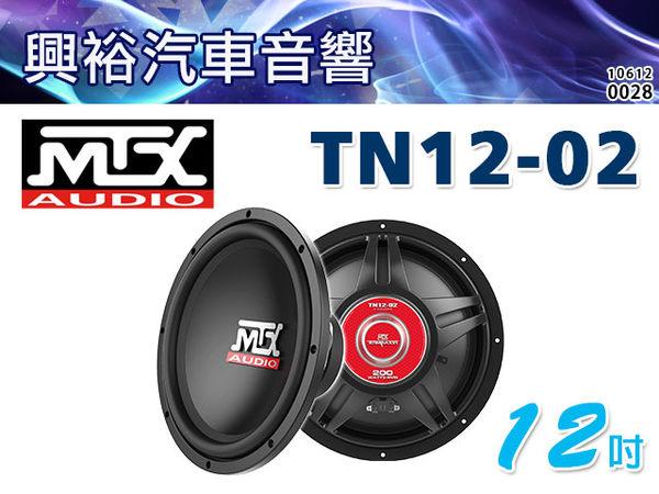 【MTX】美國品牌 12吋鐵框超重低音喇叭TN12-02*RMS 200W