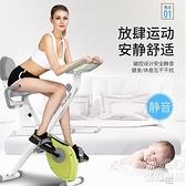 健身車 單車成人女跑步機健身動感單車家用減肥塑身室內健身器材腳踏車磁 快速出貨