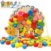 益智玩具木丸子寶寶穿線珠子穿繩串珠繞珠子木質兒童益智玩具1-2-3歲最後1天下殺75折