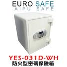 速霸超級商城㊣EURO SAFE防火型電子密碼保險箱 YES-031D-WH