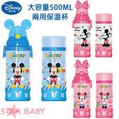 STAR BABY-Disney迪士尼 米奇 米妮 兩用 保冷 保溫 兒童水壺 保溫瓶 保溫杯 500ML