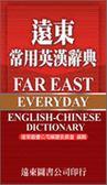 (二手書)遠東常用英漢辭典