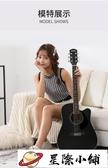 吉他 dodomi民謠吉他單板初學者學生男女41寸樂器新手入門練習木吉他自 星際小舖