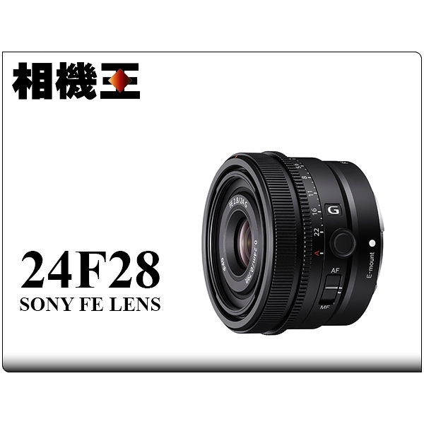 Sony FE 24mm F2.8 G〔SEL24F28G〕公司貨