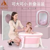 兒童折疊浴桶0-3-6-10歲大童寶寶大號超大小孩洗澡盆 LR10303【Sweet家居】