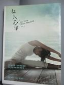 【書寶二手書T3/翻譯小說_IFL】女人心事_倫因.米契爾
