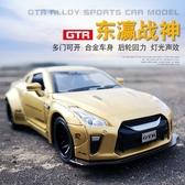 1:32仿真GTR汽車模型GT車模合金玩具車回力拉力賽車跑車男孩禮物TA3775【大尺碼女王】