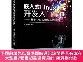 簡體書-十日到貨 R3YY【嵌入式Linux系統開發入門寶典--基於ARM Cortex-A8處理器】 978730242471...