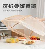 餐菜罩-蓋菜罩家用可折疊剩菜罩食物罩家用蓋子防蚊防蒼蠅罩餐桌飯菜罩傘 花間公主 YYS