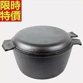 鑄鐵鍋 燉湯-日本南部鐵器加厚雙耳安全健康一鍋多用煎鍋湯鍋68aa36【時尚巴黎】