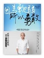 二手書博民逛書店 《因為軟弱,所以勇敢》 R2Y ISBN:9864772171│倪子鈞(小馬)