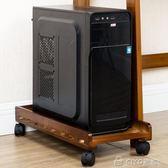 台式電腦主機托架可移動帶剎車散熱底座實木機箱托盤收納置物架子YYP ciyo黛雅