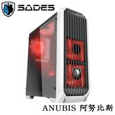 SADES ANUBIS 阿努比斯 全透側水冷電腦機箱