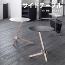 茶几 邊桌 邊几 茶几桌 日系極簡圓形邊桌 天空樹生活館