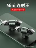 全自動壓搶連點器透視外設機械合金按鍵式和平精英手遊戲手柄物理裝備壓槍輔助器掛 ciyo 黛雅