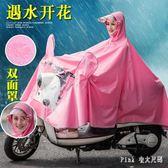 雨衣 遇水開花電動車雨衣男女韓版帽電瓶車雨披 nm6155【pink中大尺碼】