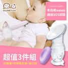 (SGS檢驗合格) 一體成型 矽膠母奶集...
