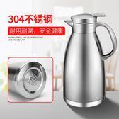 保溫壺家用304不銹鋼保溫水壺熱水暖壺保溫瓶 歐式大容量2升