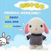 可愛會說話走路的毛絨小白兔兒童玩具唱歌學舌兔錄音娃娃復讀公仔 古梵希