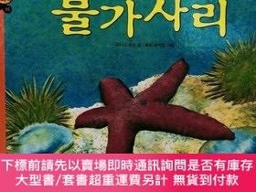二手書博民逛書店원리가罕見보이는 과학16·동물:불가사리(STARFISH)韓文原版-《科學與原理
