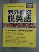 【書寶二手書T5/語言學習_WEE】老外教你說英語_LiveABC_附光碟