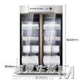 消毒櫃商用立式910L大容量大型雙門不銹鋼櫃式幼兒園廚房餐具保潔220V 遇見生活