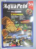 【書寶二手書T4/嗜好_QEG】AquaPets_54期_十大人氣品種精選_未拆