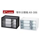 樹德小幫手零件分類箱 6抽 A9-306 零件箱 收納箱 整理箱 台灣製