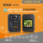 【發現者】V3HD精緻高規格 / 微型多用途密錄器 內建32G