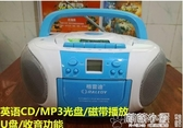 CD機 英語聽力CD機隨身聽  MP3光盤磁帶CD播放器  U盤收錄音面包學習機  科技藝術館