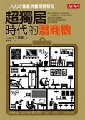(二手書)超獨居時代的潛商機:一人化社會的消費趨勢報告