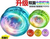 兒童玩具發光溜溜球七彩燈光悠悠球