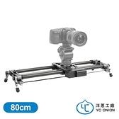 【南紡購物中心】YC Onion 洋蔥 熱狗電動滑軌 80cm 專業版
