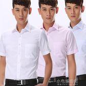 夏季男士短袖襯衫白色正裝韓版修身半袖襯衣商務休閒職業寸衫男裝『小宅妮時尚』