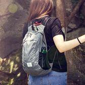 登山背包 折疊背包超輕防水雙肩包男女輕便戶外徒步登山包便攜皮膚包