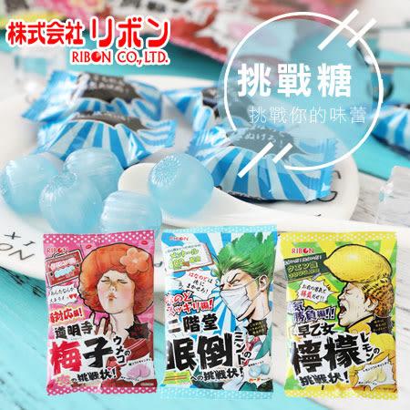日本 Ribon 挑戰糖 70g 早乙女檸檬 道明寺梅子 睡魔薄荷 梅子軟糖 薄荷糖 檸檬軟糖 糖果