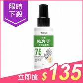 ADD+ 茶樹乾洗手淨化型噴霧(90ml)【小三美日】酒精75% ※禁空運 $149