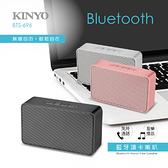 ▼KINYO耐嘉 BTS-696 藍牙讀卡喇叭 藍芽 Bluetooth 音箱 音響 免持通話 音樂播放 便攜 揚聲器 無線喇叭