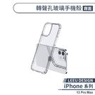 【LEEU DESIGN】iPhone 13 Pro Max 轉聲孔玻璃手機殼(霧面) 保護殼 保護套 防摔殼 透明殼 不發黃