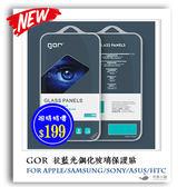 GOR抗藍光鋼化玻璃貼非滿版 iPhone 8 7 6s 6 4.7吋 i6 i6s Plus 5.5吋 iPhone 5s iPhone SE 濾藍光鋼化 螢幕玻璃貼