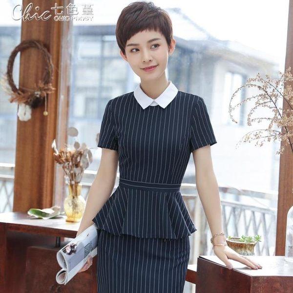 西裝 條紋職業套裝女短袖美容師工裝正裝工作制服套裙夏裝「Chic七色堇」