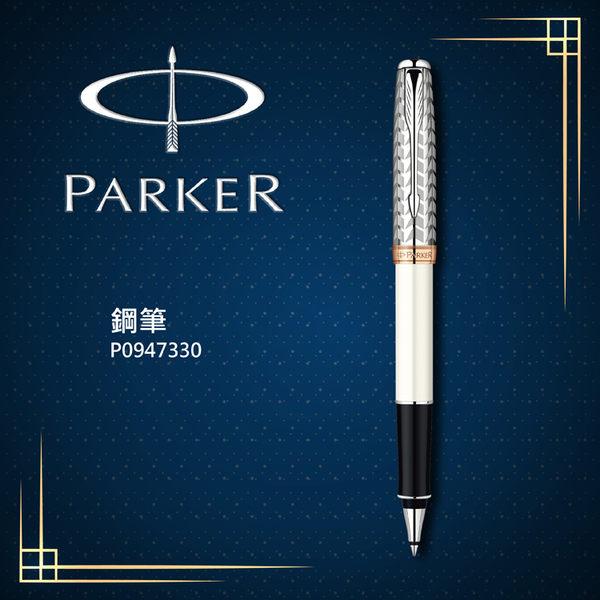 派克 PARKER SONNET 女性商籟系列 羽絨白夾 鋼珠筆  P0947330