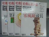 【書寶二手書T3/雜誌期刊_PAT】哈佛商業評論_新版69~72期間_共4本合售_零風險成長