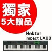 【缺貨】Nektar Impact LX88 PLUS 88鍵MIDI主控鍵盤 【贈耳機等五大贈品】【LX88+/LX-88+】