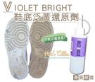 糊塗鞋匠 優質鞋材 K75 日本Violetbright鞋底泛黃還原劑 效果明顯 無刺鼻味 原裝進口