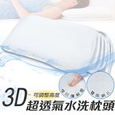 枕頭 3D可調式水洗枕頭 透氣枕頭 夏天透氣枕【D006】