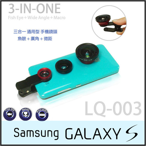 ★超廣角+魚眼+微距Lieqi LQ-003通用手機鏡頭/SAMSUNG GALAXY S5 I9600/S6 G9208/S6 Edge G9250/S6 Edge+/S7+/PLUS/mini