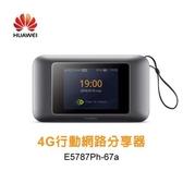 HUAWEI 華為 4G LTE行動Wi-Fi分享器 E5787Ph-67a【限時下殺↘省$1000】