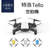 分期0利率 特洛 Tello 全配組(電池2顆)  智能 空拍機 大疆 無人機 TELLO 先創 公司貨 掌上型 輕巧